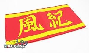 Armband for Cosplay of Katekyo Hitman Reborn Kyoya Hibari