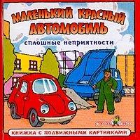 Sploshnye nepriyatnosti: Malenkiy krasnyy avtomobil Sploshnye nepriyatnosti: Malenkiy krasnyy avtomobil
