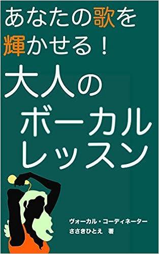 Ebook txt lataus anatanoutawokagayakaseruotonanobokaruressun (Japanese Edition) PDF iBook PDB B00PI8R084