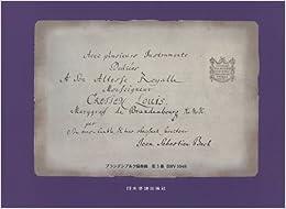 J.S.バッハ 自筆譜版 ブランデンブルク協奏曲 第3番 BWV1048 (No.703)