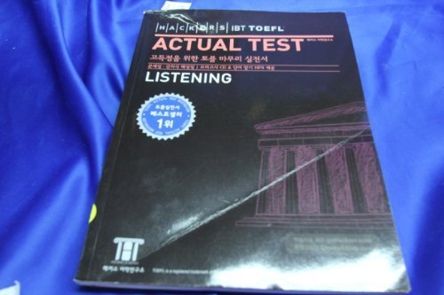 HACKERS IBT TOEFL ACTUAL TEST LISTENING_for Korean Speakers (with CD) by Hackers Language Institute (2008-05-04) by Hackers