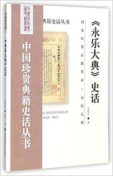 Book 中国珍贵典籍史话丛书:《永乐大典》史话
