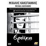 Michael Cacoyannis - Eroica (Our Last spring)