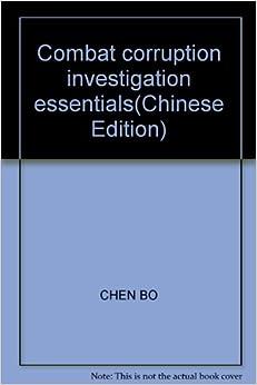 Book Combat corruption investigation essentials(Chinese Edition)