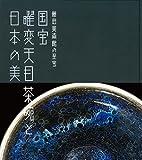 藤田美術館の至宝 国宝 曜変天目茶碗と日本の美 公式図録