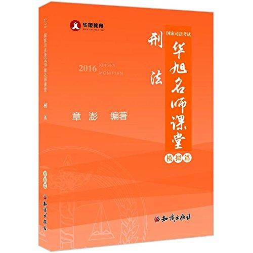 2016 National Judicial Examination Simulation papers Huaxu classroom teacher Zhang Peng criminal law - 2016年国家司法考试华旭名师课堂 模拟篇 刑法 章澎 pdf