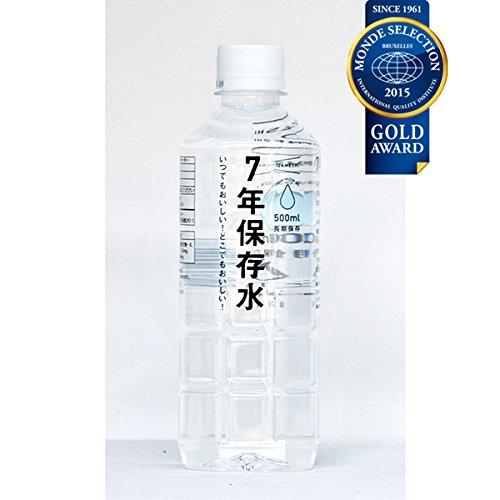 IZAMESHI 7年保存水