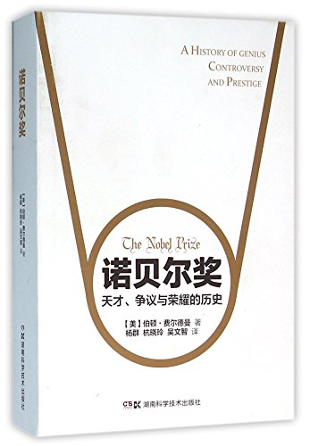 The Nobel Winnings: A History of Genius, Controversy, and Prestige (Chinese Edition)