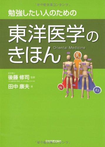 勉強したい人のための 東洋医学のきほん