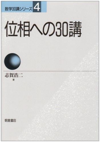位相への30講 (数学30講シリーズ)