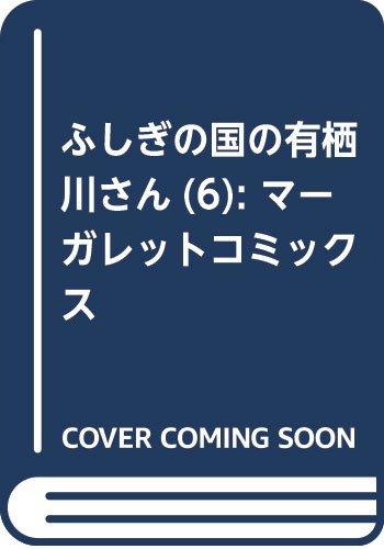 ふしぎの国の有栖川さん(6): マーガレットコミックス