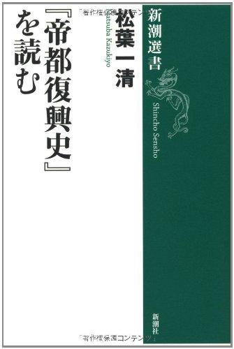 『帝都復興史』を読む (新潮選書)