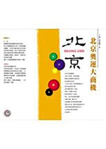 Paperback Beijing Olympics business opportunities (Traditional Chinese Edition) [Taiwanese Chinese] Book