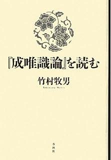 唯識の解釈学―『解深密経』を読...