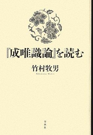 『成唯識論』を読む (新・興福寺仏教文化講座)