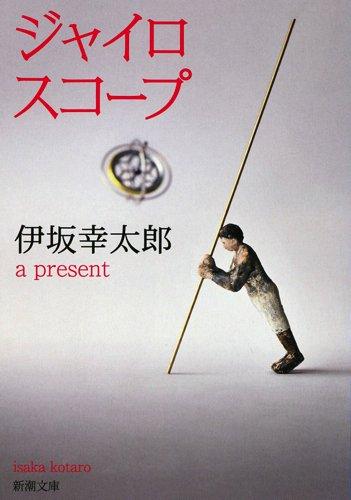 ジャイロスコープ (新潮文庫)