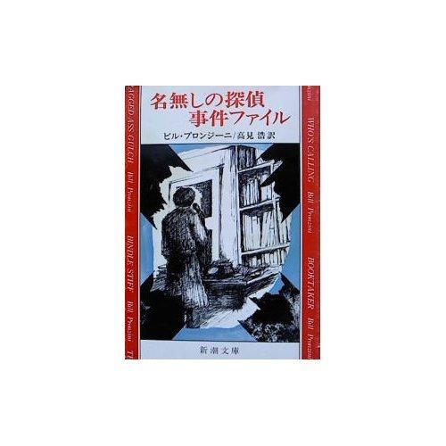 名無しの探偵事件ファイル (新潮文庫)