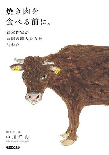 焼き肉を食べる前に。 ―絵本作家がお肉の職人たちを訪ねた― (エルくらぶ)