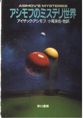 アシモフのミステリ世界 (ハヤカワ文庫SF)