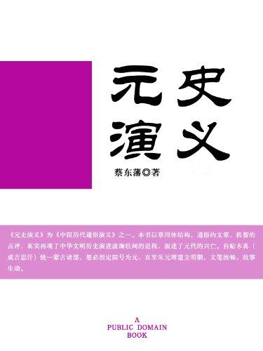 元史演义 (Chinese Edition)