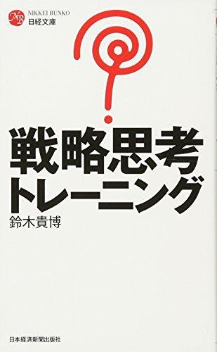 戦略思考トレーニング (日経文庫)