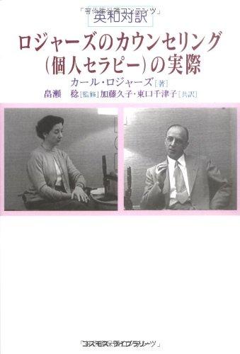 Download Rojāzu no kaunseringu kojin serapī no jissai : Eiwa taiyaku PDF