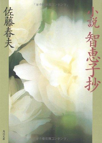 小説智恵子抄 (角川文庫クラシックス)