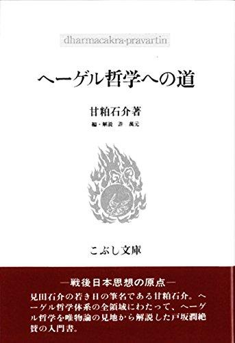 こぶし文庫 戦後日本思想の原点