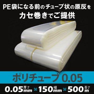 ポリチューブ 0.05mm厚 150mm×500m(1本)