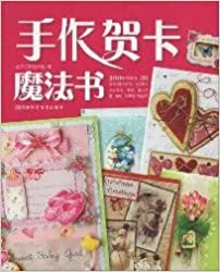 Book hand for a greeting card magic book(Chinese Edition)