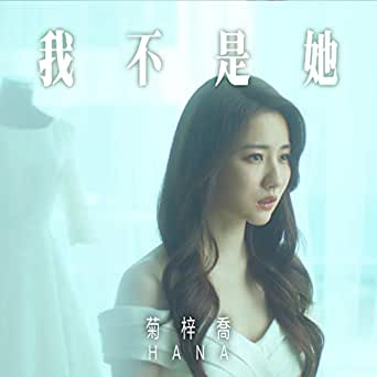 The Second Choice Ending Theme From Tv Drama Forensic Heroes Iv By Hana Kuk On Amazon Music Amazon Com