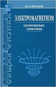 Basic laws of electromagnetism irodov