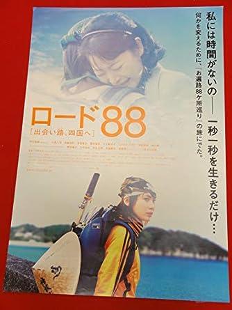 Amazon.co.jp: ub26324ロード88 出会い路、四国へポスター 村川絵梨 ...