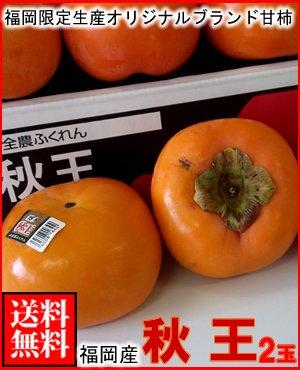 福岡県産『秋王』