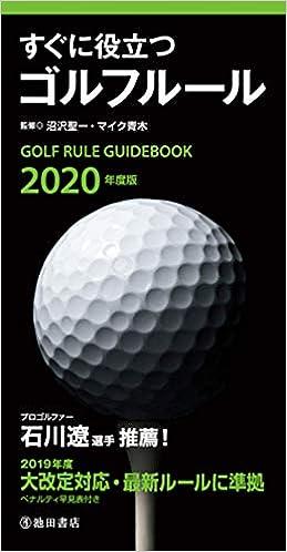2020年度版すぐに役立つゴルフルール