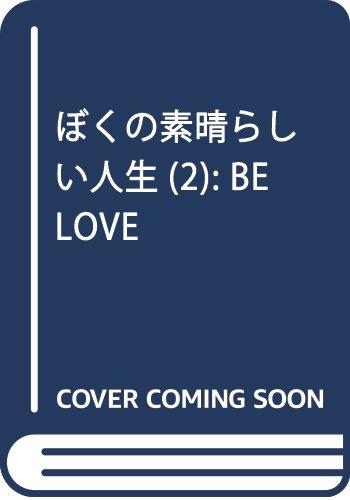 ぼくの素晴らしい人生(2) (BE LOVE KC)
