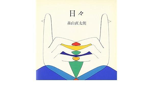 naotaro moriyama hibi