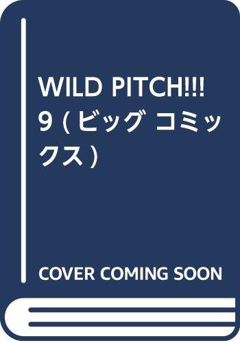 WILD PITCH!!! 9 (ビッグ コミックス)