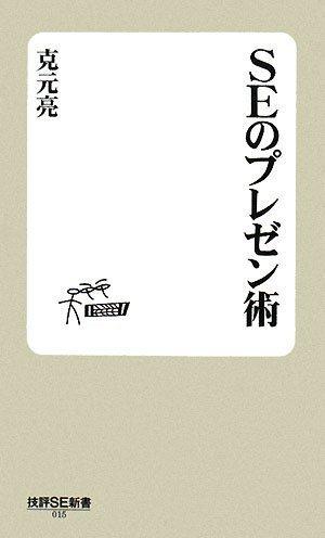 SEのプレゼン術 (技評SE新書)
