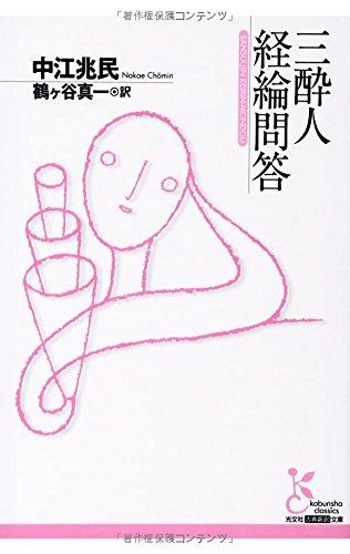 三酔人経綸問答 (光文社古典新訳文庫)