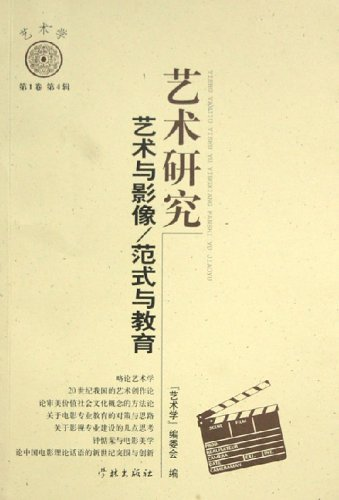 """Art Research - art and video / paradigm and education (""""""""Art"""""""" Volume 1, Series 4) (Chinese Edition) pdf epub"""