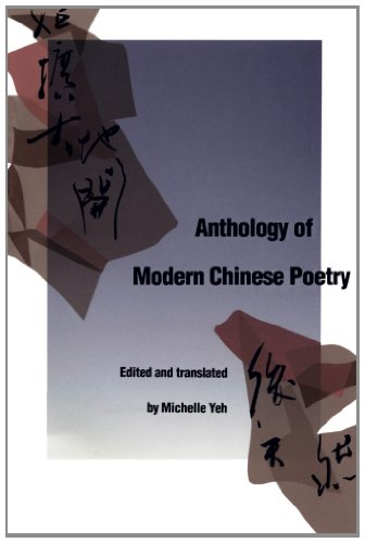 Anthology of Modern Chinese Poetry