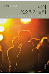 I Can Hear Your Voice (Korean Edition) Paperback
