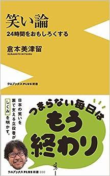Book's Cover of 笑い論 - 24時間をおもしろくする - (ワニブックスPLUS新書) (日本語) 新書 – 2018/12/8