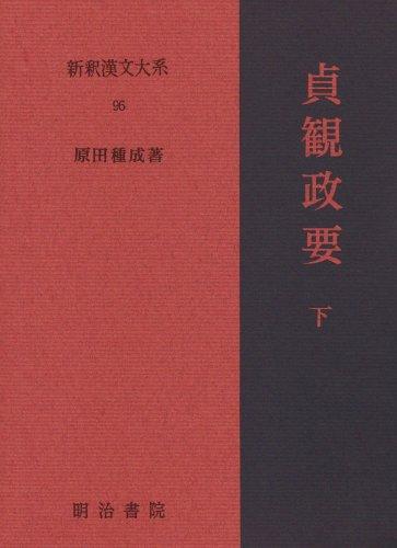 貞観政要 下 新釈漢文大系 (96)