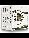 经典古代断案小说:狄公案(共四册)