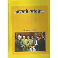 The Constitution of India (भारताचे संविधान)