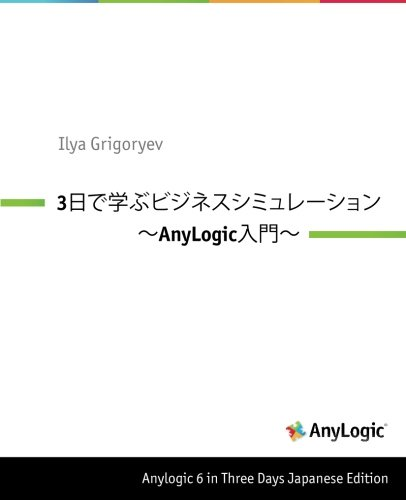 Anylogic 6 In Three Days Japanese Edition A Quick Course In