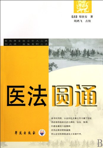 Flexibility in Medical Care(Fire-god School Founder Using Ginger to Cure Diseases)[Fire-god School series] (Chinese Edition)