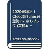 2020最新版  iCloud&iTunes完璧使いこなしブック (英和ムック)